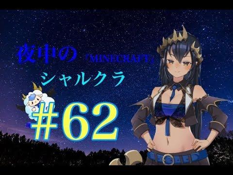 【Minecraft】シャルクラ #62【島村シャルロット / ハニスト】
