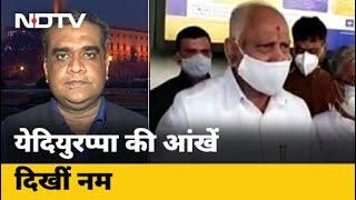 Karnataka के CM BS Yediyurappa ने दिया इस्तीफा, राज्यपाल ने तुरंत किया मंजूर | Hot Topic - NDTVINDIA