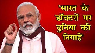 PM Modi ने कहा भारत के डॉक्टरों पर दुनिया की निगाहें - IANSLIVE