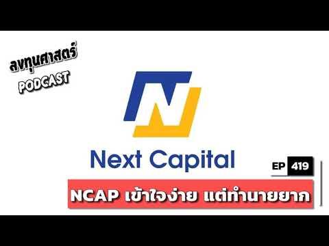 ลงทุนศาสตร์-EP-419-:-(pun)-NCA