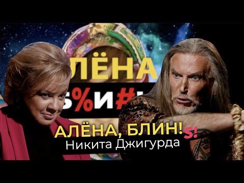 Никита Джигурда — миллионное наследство, кинопровалы, Ефремов, Волочкова, мухоморы
