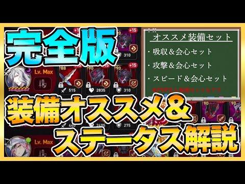 【エピックセブン】各キャラおすすめ装備&ステータス解説!Part.1