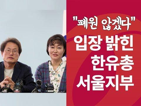 """""""폐원 안할 것""""입장 밝힌 한유총 서울지부"""