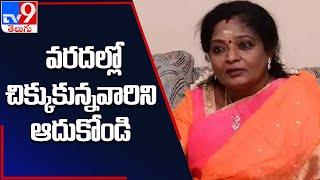 తెలంగాణ వర్షాలపై గవర్నర్ తమిళిసై సమీక్ష | Tamilisai Soundararajan On Telangana Rains - TV9 - TV9