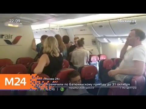 Пассажиры Azur Air вылетели в Анталью - Москва 24