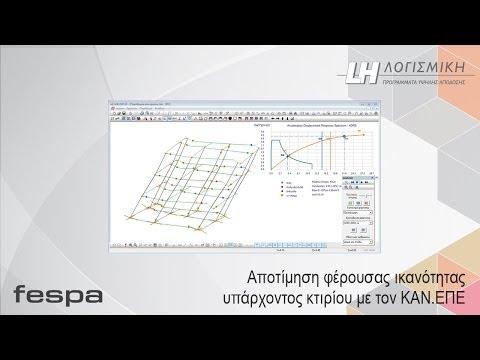 FespaR - Μελέτη στατικής επάρκειας (ΜΣΕ) κτιρίου με τον ΚΑΝ.ΕΠΕ.