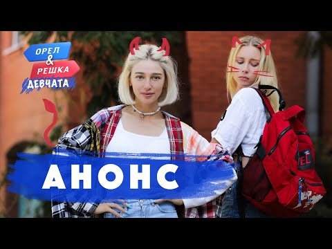 Орёл и Решка. Девчата. АНОНС