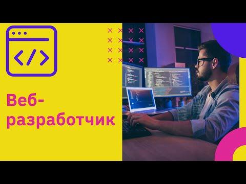 Профессия Веб разработчик: кто это? | GeekBrains