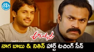 Nithiin Convinces Naga Babu | Aatadista Movie Scenes | Kajal Aggarwal | Chakri | iDream Movies - IDREAMMOVIES