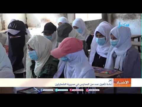 إعادة تأهيل عدد من المدارس في مديرية الشمايتين بمحافظة #تعز