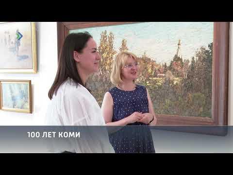 Национальная галерея Республики к столетию региона подготовила новую экспозицию.
