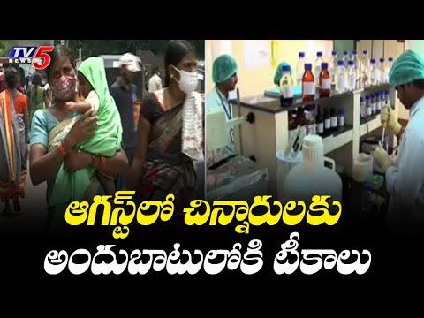 ఆగస్ట్ లో చిన్నారులకు అందుబాటులోకి టీకాలు | Vaccine for Children | TV5 News Digital