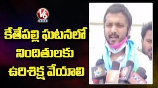 NSUI State Vice President Srujan Holds Rasta Roko Protest Against Kethepally Incident | V6 News - V6NEWSTELUGU