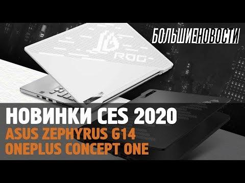 Asus ROG Zephyrus G14, OnePlus Concept One - БОЛЬШИЕ НОВОСТИ photo