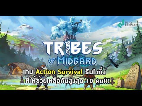 Tribes-of-Midguard---เกม-Actio