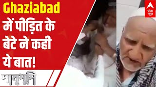 Ghaziabad viral video case: Victim's son discards Police's theory - ABPNEWSTV