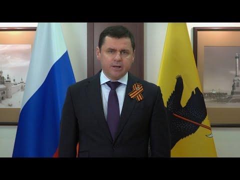 Поздравление губернатора Ярославской области Дмитрия Миронова с Днём Победы