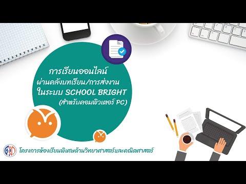 การเรียนออนไลน์-ใน-school-brig