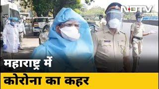 Maharashtra में नहीं थम रहे Coronavirus केस, अब तक 2197 की मौत - NDTVINDIA