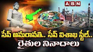 సేవ్ అమరావతి..  సేవ్ విశాఖ స్టీల్..     Amaravati Farmers Protest With Slogans    ABN Telugu - ABNTELUGUTV