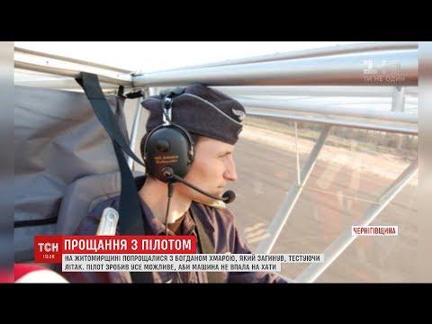 На Житомирщині попрощалися із пілотом, який розбився, тестуючи літак