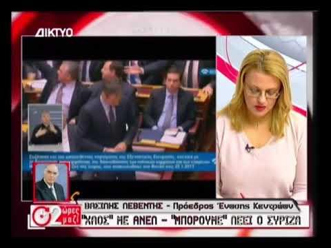 Βασίλης Λεβέντης στο Δίκτυο TV (2 ώρες μαζί, 23-10-2018)