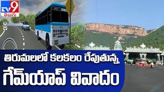 కలకలం రేపుతున్న గేమ్ యాప్ వివాదం : Tirupati - TV9 - TV9
