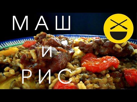 Старое, любимое ташкентское домашнее блюдо с добавлением фантазии. Казан-импровизация на продуктах!