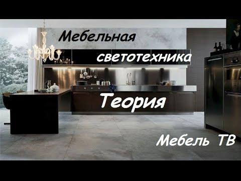Мебельная светотехника. Светодиоды/софиты/светильники photo