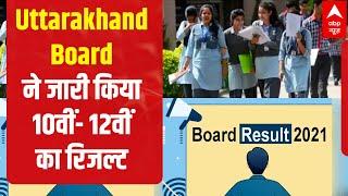 Uttarakhand Board results 2021: 10वीं कक्षा का पासिंग प्रतिशत 99.09% और 12वीं का 99.56%   ABP News - ABPNEWSTV