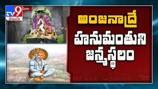 హనుమంతుడి జన్మస్థలం అంజనాద్రే: TTD EO Jawahar Reddy - TV9 - TV9