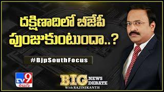 దక్షిణాదిలో బీజేపీ పుంజుకుంటుందా...?  | Big News Big Debate  :  Rajinikanth TV9 - TV9