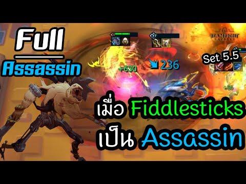 เมื่อ-Fiddlesticks-เป็น-Assass