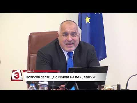 Всяка сутрин, 24.01.2020 г.: Премиерът се среща с привърженици на Левски в МС