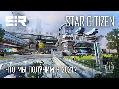Star Citizen: Что Мы Получим в 2021?
