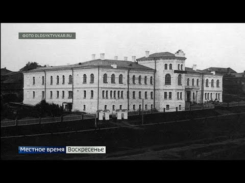 История здания Национальной галереи Коми