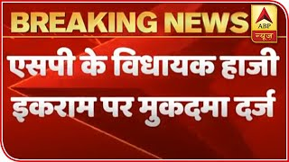 Case registered against SP MLA for violating lockdown - ABPNEWSTV