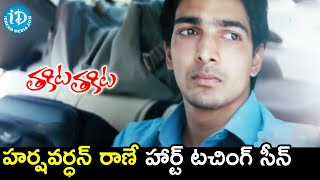 Harshvardhan Rane Heart Touching Scene | Thakita Thakita Movie Scenes | Haripriya | Nagarjuna - IDREAMMOVIES