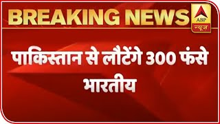 Over 300 Indians stranded in Pakistan to be brought back soon - ABPNEWSTV