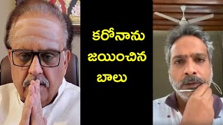 SP Balasubrahmanyam Tested Covid Negative | SP Charan About SPB Health Condition - RAJSHRITELUGU