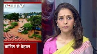 भारी बारिश से Maharashtra, Telangana और Karnataka में बाढ़ जैसे हालात, बचाव कार्य जारी | Badi Khabar - NDTVINDIA