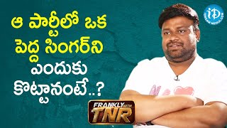 Director Sai Rajesh clarifies about the conflict with the popular singer | Frankly With TNR - IDREAMMOVIES