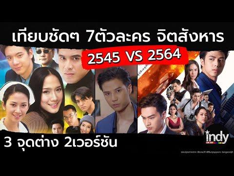 เทียบชัดๆ-7นักแสดงจิตสังหาร-25