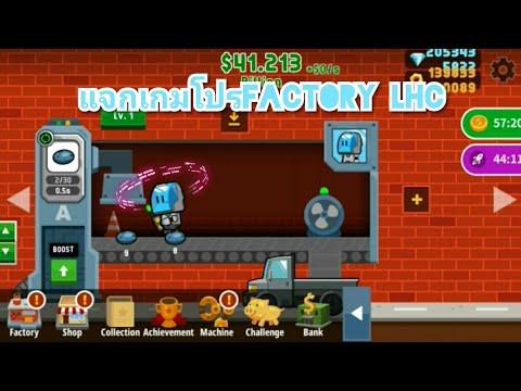 แจกเกมโปรFactory-lne