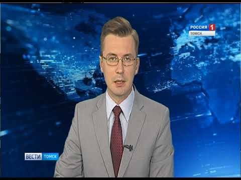 Вести-Томск. Выпуск 17:20 от 14.09.2017