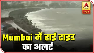 High tide alert in Mumbai, watch ground report from Marine Drive - ABPNEWSTV