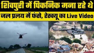 IAF helicopter deployed in flood-hit Shivpuri for rescue ops: शिवपुरी में पानी से घिरे छह गांव - ITVNEWSINDIA