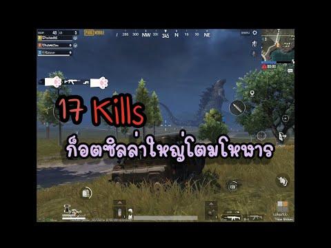 ก็อตซิลล่าใหญ่โตมโหฬาร-17-Kill