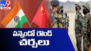 India-China deal on Gogra, Hot Springs likely soon - TV9 - TV9
