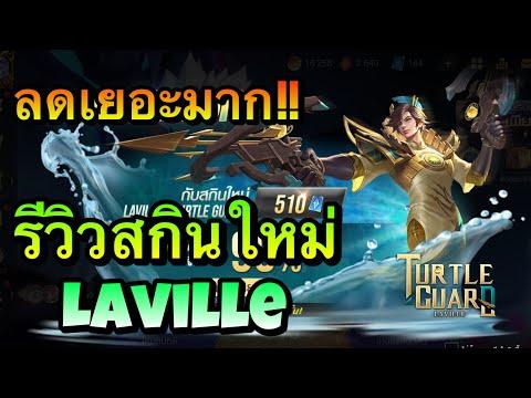 ROV-:-รีวิวสกินใหม่-Laville-Tu